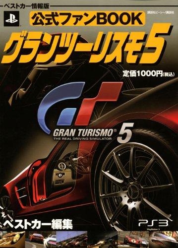公式ファンBOOKグランツーリスモ5 (ベストカー情報版)