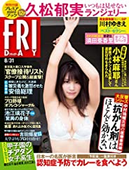 FRIDAY (フライデー) 2018年8月31日号 [雑誌] FRIDAY