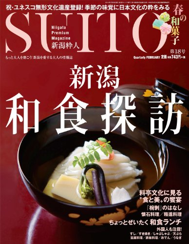 SUITO(新潟粋人) 第18号