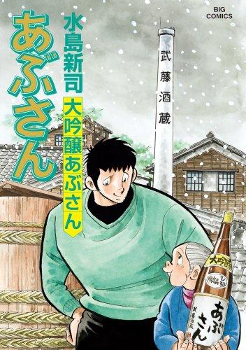 あぶさん 107 (ビッグコミックス)