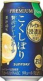 サントリー チューハイ こくしぼりプレミアム(贅沢グレープフルーツ) 350ml×24本
