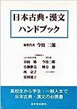 日本古典・漢文ハンドブック