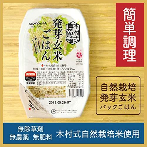 自然栽培 発芽玄米 パックご飯 5パック...