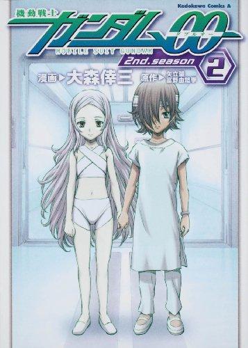 機動戦士ガンダム00 2nd.season 2 (角川コミックス・エース 146-9)の詳細を見る