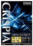 EPSON 写真用紙クリスピア[;高光沢] KA220SCKR A2サイズ 20枚入り