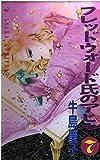 フレッドウォード氏のアヒル 7 (あすかコミックス)