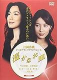 温かなお皿 [DVD]