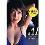 AI―小林恵美写真集