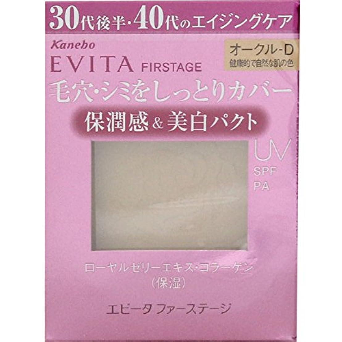 事実上メンター効率的にカネボウ EVITA エビータ ファーステージ ビューティパクト オークルーD 10.5g パウダーファンデーション [ヘルスケア&ケア用品]