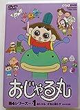 おじゃる丸 第4シリーズ(1) [DVD]