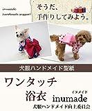DogPeace(ドッグピース) 犬の服の型紙 ワンタッチ浴衣 Mサイズ (首周り32cm 、胴回り46cm 、後ろ着丈29cm) オリジナル 小型 犬 服 コスチューム の 型紙 手作り パターン