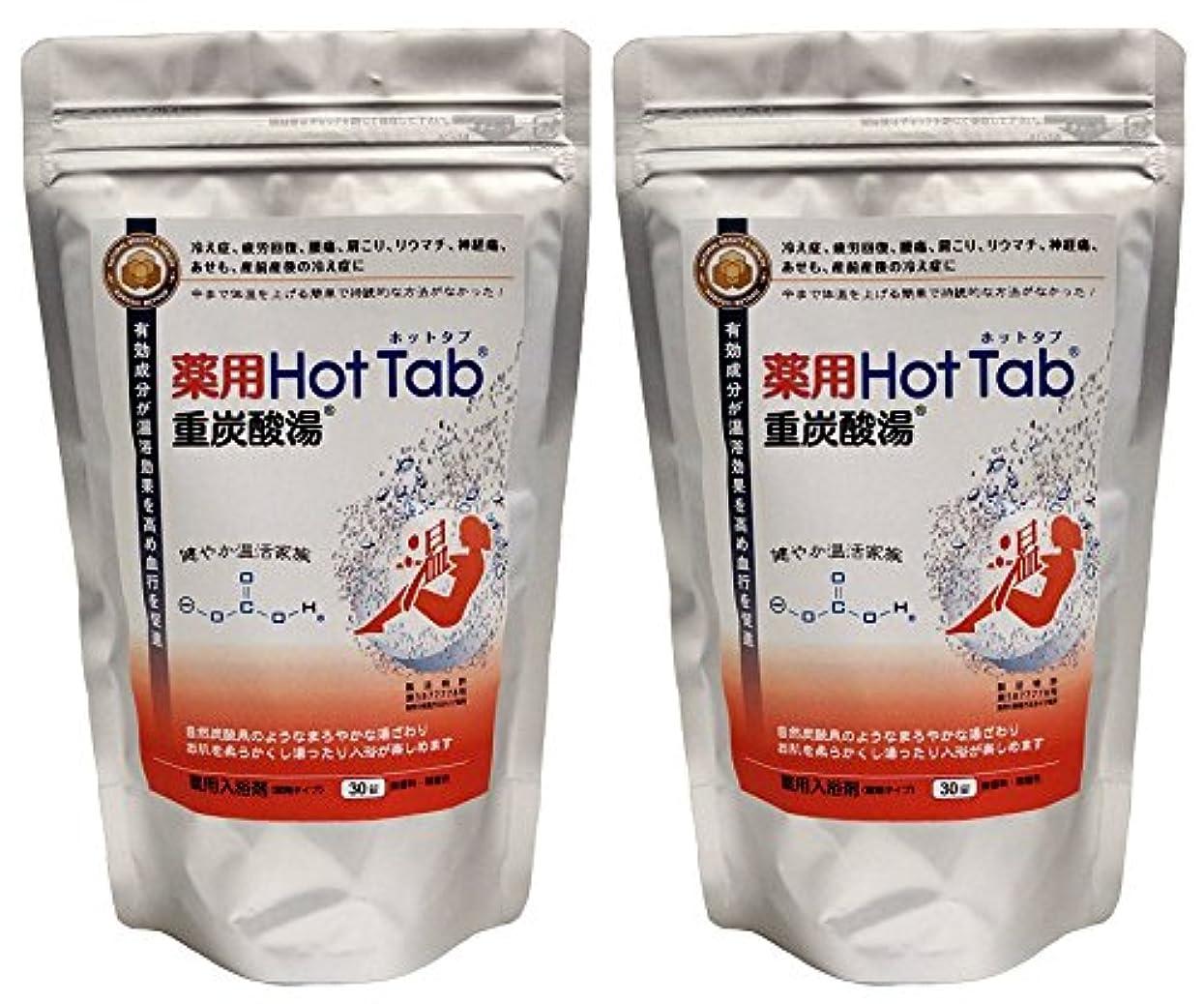 温度確保する人差し指薬用HotTab重炭酸湯30錠入り×2セット