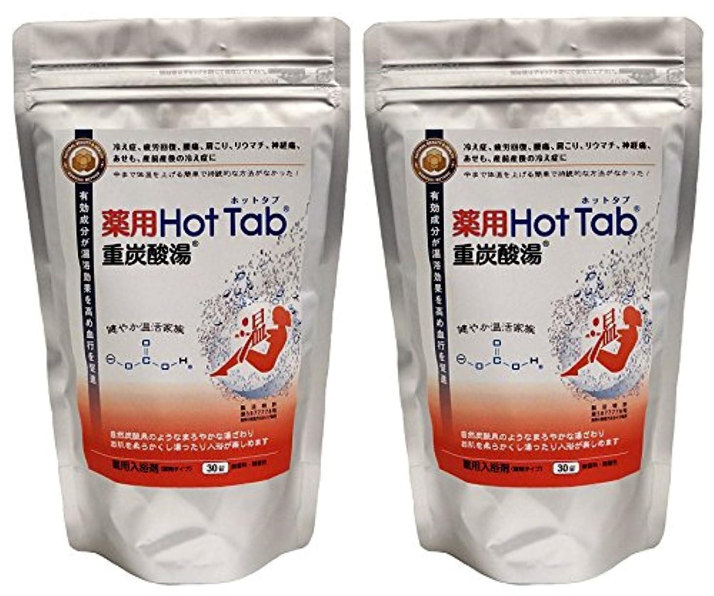 ブローフリンジ植木薬用HotTab重炭酸湯30錠入り×2セット