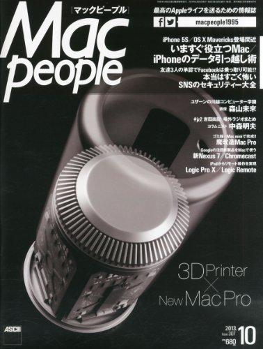 Mac People (マックピープル) 2013年 10月号 [雑誌]の詳細を見る