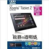 ラスタバナナ 高光沢フィルム Xperia Tablet Z SO-03E