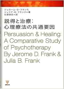 説得と治療:心理療法の共通要因 ...