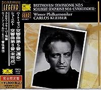 ベートーヴェン:交響曲第5番、シューベルト:第8番「未完成」
