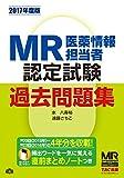 MR認定試験 過去問題集 2017年度