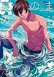 まぶたの裏の夏【電子限定特典付き】 (バンブーコミックス Qpaコレクション)