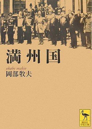 満州国 (講談社学術文庫)