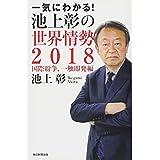 一気にわかる!池上彰の世界情勢2018 国際紛争、一触即発編