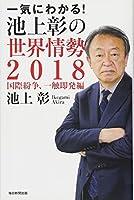 池上 彰 (著)(3)新品: ¥ 1,08011点の新品/中古品を見る:¥ 517より