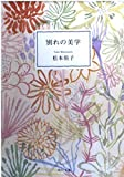 別れの美学 (角川文庫) 画像