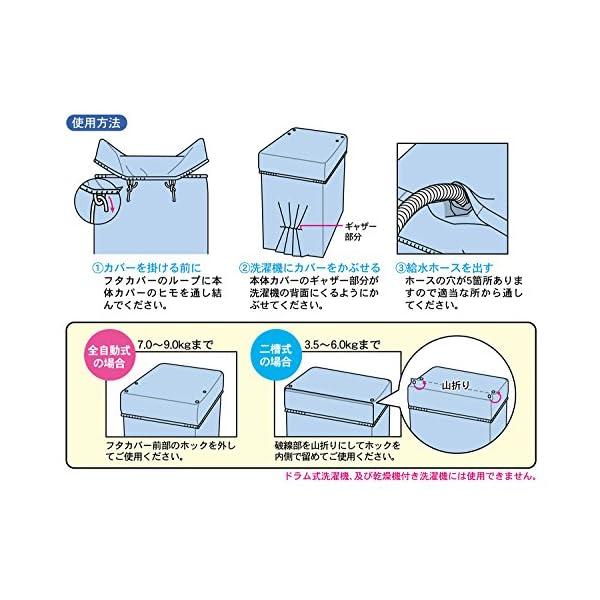 東和産業 洗濯機カバー FX 兼用型 Lの紹介画像3
