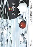 大科学実験DVD-Book リンゴは動きたくない! ? (DVD BOOK)