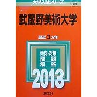 武蔵野美術大学 (2013年版 大学入試シリーズ)
