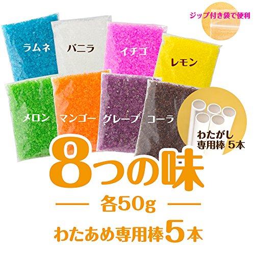 高品質 ザラメ 綿菓子用 カラー 8色8味 セット 各50g 安全な綿菓子専用棒5本付き( ラムネ コーラ バニラ レモン マンゴー メロン イチゴ グレープ )わたあめ わたがし …