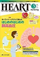 ハートナーシング 2017年3月号(第30巻3号)特集:キーワード×イラストでまなぶ はじめのはじめの肺高血圧