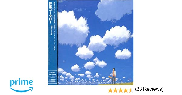 amazon blue sky kotaro oshio best album dvd付 押尾コータロー