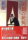 倒錯の死角(アングル)―201号室の女 (創元推理文庫)
