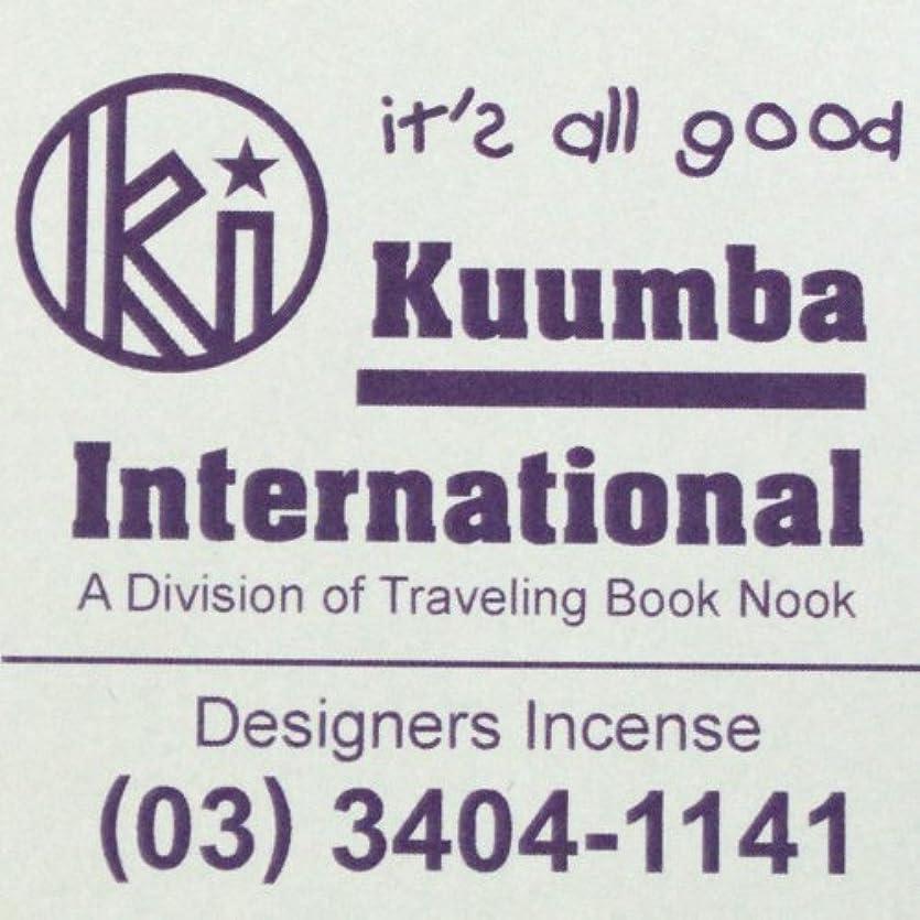 解任怠惰生態学KUUMBA (クンバ)『incense』(it's all good) (Regular size)