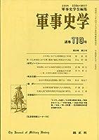 軍事史学 第28巻第2号