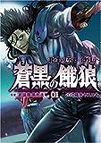 蒼黒の餓狼 01―北斗の拳レイ外伝 (BUNCH COMICS)