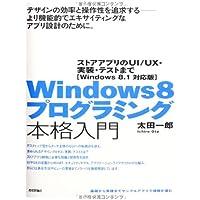 Windows8 プログラミング本格入門 ~ストアアプリのUI/UX・実装・テストまで [Windows8.1対応版]