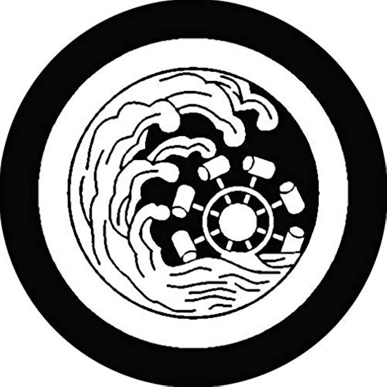 家紋シール 丸に波に槌車紋 布タイプ 直径40mm 6枚セット NS4-0730
