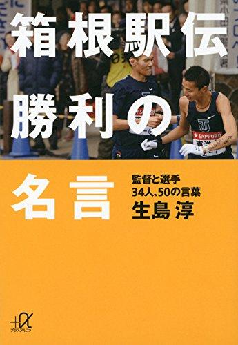 箱根駅伝 勝利の名言 監督と選手34人、50の言葉 (講談社+α文庫)