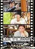 連続ドラマ D×TOWN DVD EDITION BOX 2「スパイ特区」「心の音(...[DVD]