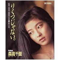りくつじゃない。―Chisatoのホンネを聞いてくれ… 森高千里写真 (ORE BOOKS)