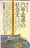 汽車・電車の社会史 (講談社現代新書 (713))