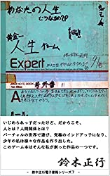 鈴木正行の黄金人生ゲーム 鈴木正行 Smile Project