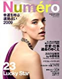 Numero TOKYO (ヌメロ・トウキョウ) 2009年 02月号 [雑誌]