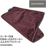 ROOMMATE ヒーター内蔵USBあったかストールxふんわりブランケット EB-RM2800A