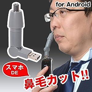 スマホde鼻毛カッター ※日本語マニュアル付き  サンコーレアモノショップ (for Android)