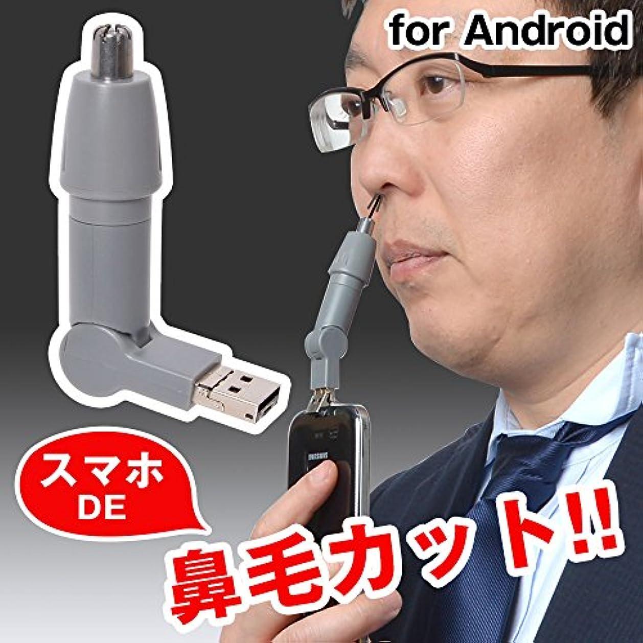 スカルクパーチナシティ調子スマホde鼻毛カッター ※日本語マニュアル付き サンコーレアモノショップ (for Android)