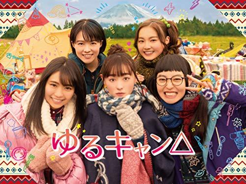 【Amazon.co.jp限定】ゆるキャン△  Blu-ray BOX (オリジナル2L判ブロマイド5枚セット付)
