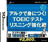SIMPLE DSシリーズVol.37 アルクで身につく! TOEIC(R)テスト リスニング強化編